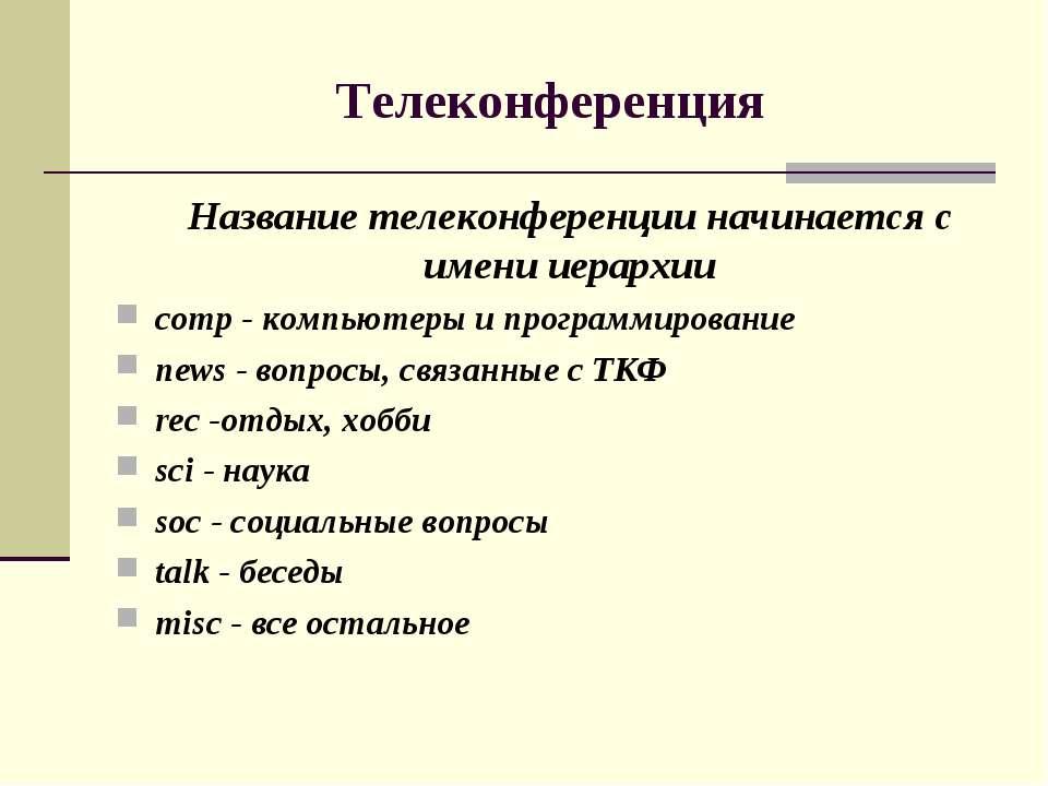 Телеконференция Название телеконференции начинается с имени иерархии comp - к...