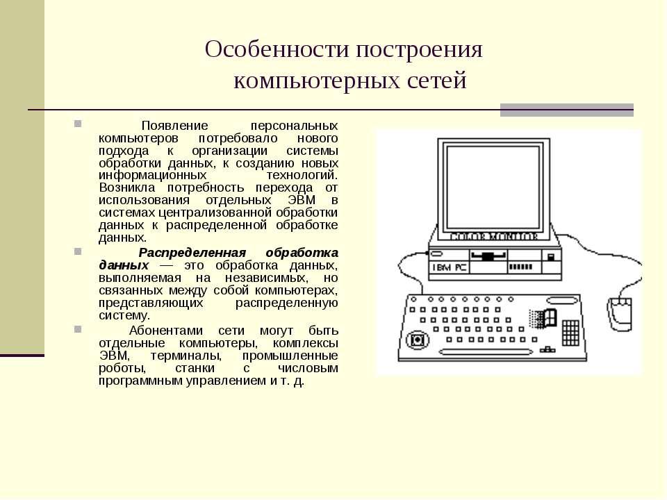 Особенности построения компьютерных сетей Появление персональных компьютеров ...