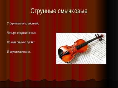 Струнные смычковые У скрипки голос звонкий, Четыре струнки тонких. По ним смы...