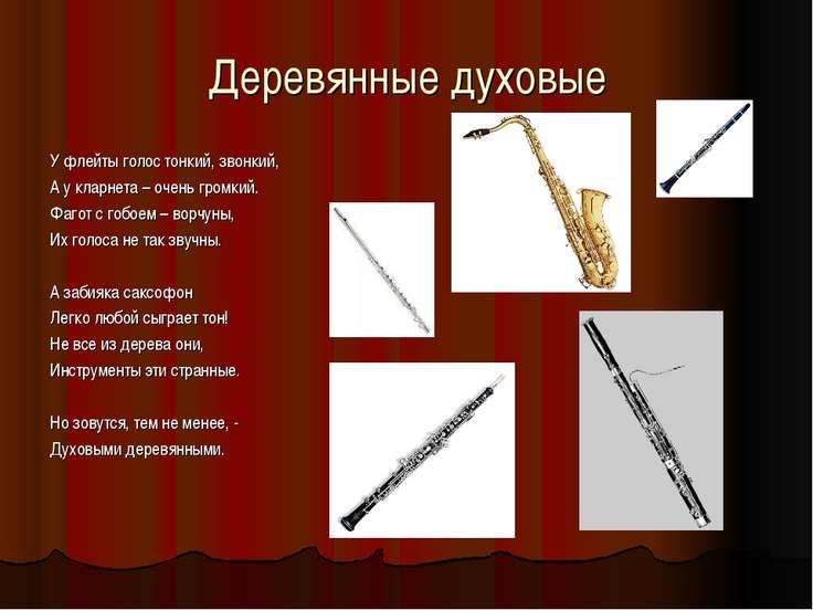 Деревянные духовые У флейты голос тонкий, звонкий, А у кларнета – очень громк...