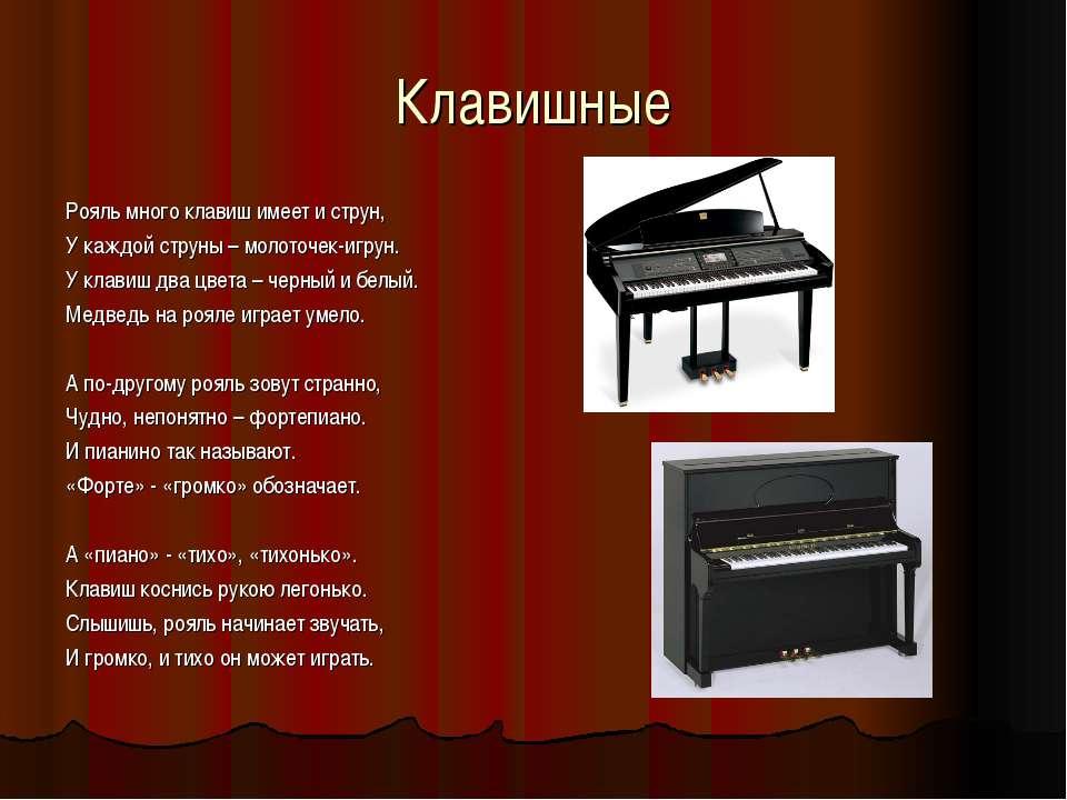 Клавишные Рояль много клавиш имеет и струн, У каждой струны – молоточек-игрун...