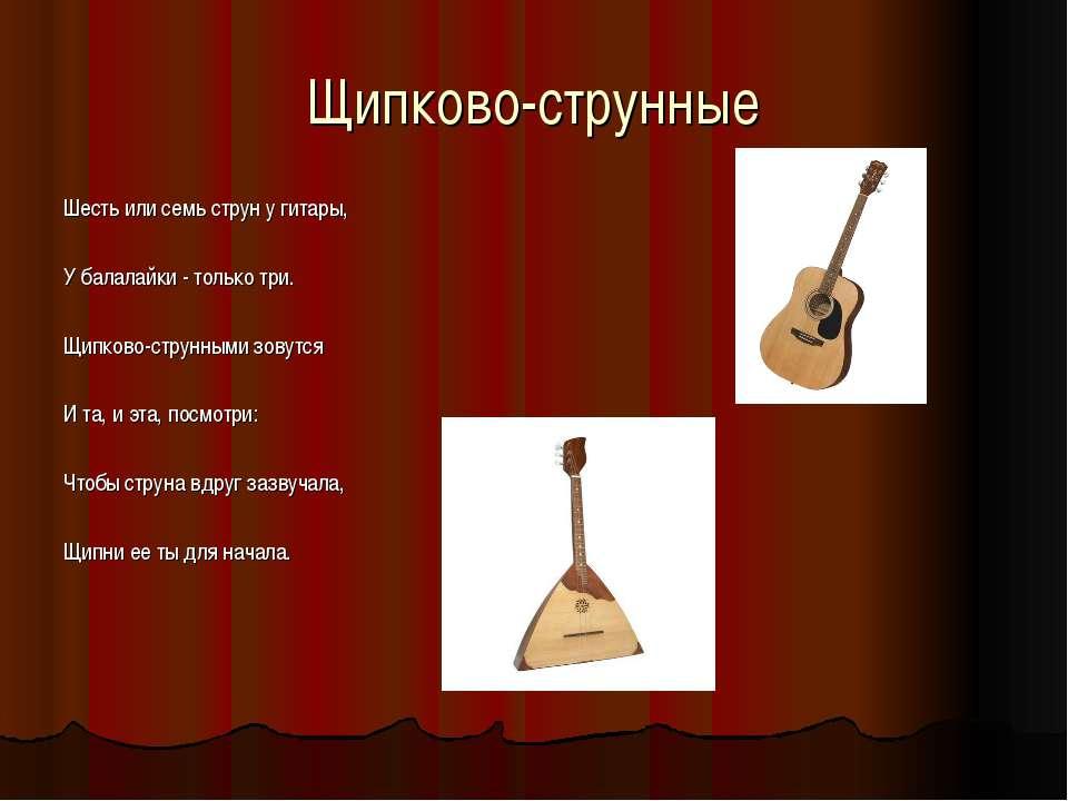 Щипково-струнные Шесть или семь струн у гитары, У балалайки - только три. Щип...