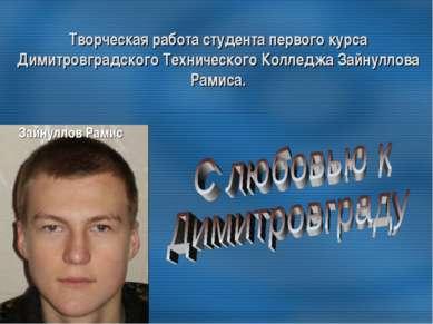Творческая работа студента первого курса Димитровградского Технического Колле...