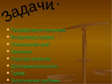 Географическое положение Историческая справка Политический строй Население Ст...