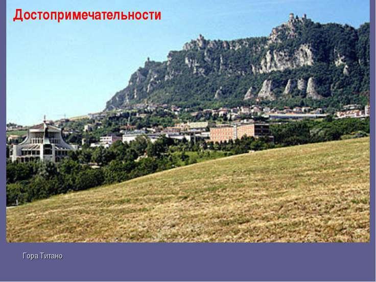 Гора Титано Достопримечательности