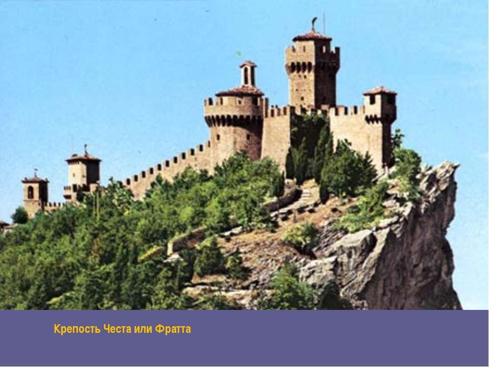 Крепость Честа или Фратта