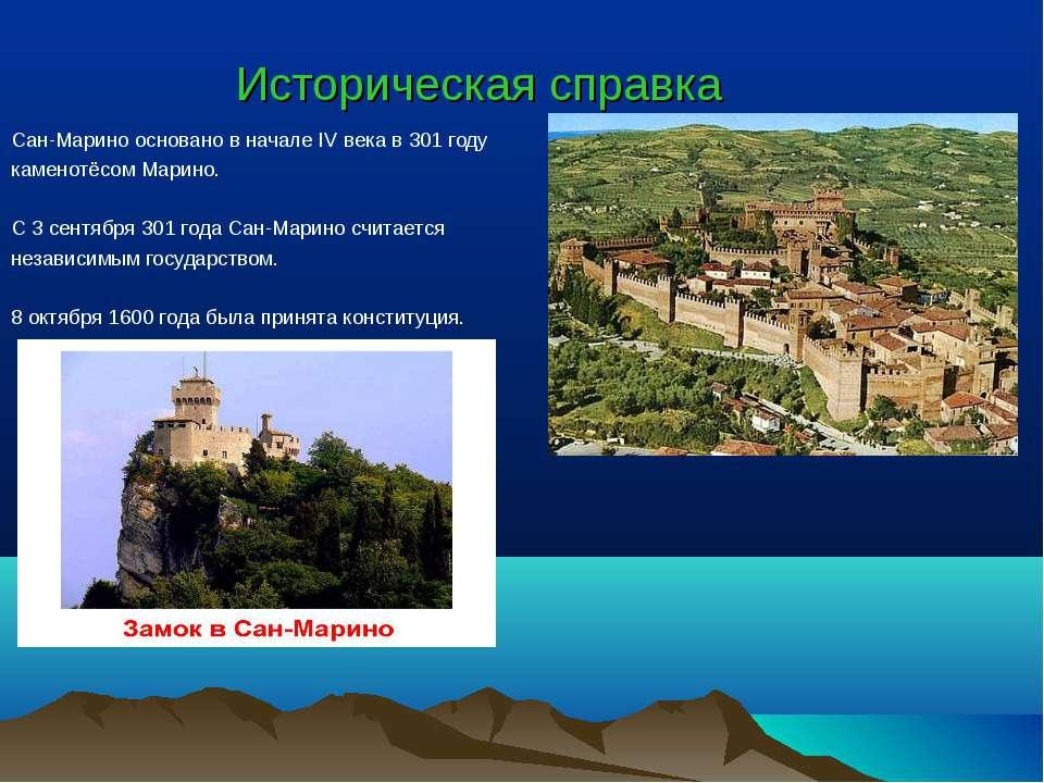 Историческая справка Сан-Марино основано в начале IV века в 301 году каменотё...