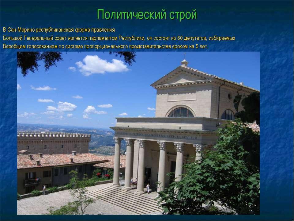 Политический строй В Сан-Марино республиканская форма правления. Большой Гене...
