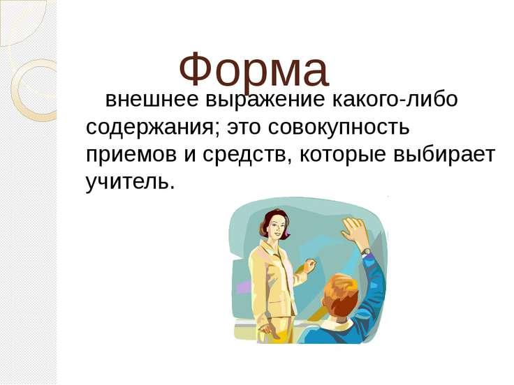 Форма внешнее выражение какого-либо содержания; это совокупность приемов и ср...
