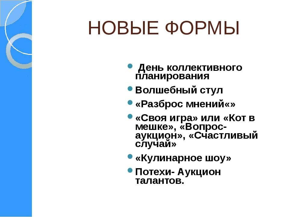 НОВЫЕ ФОРМЫ День коллективного планирования Волшебный стул «Разброс мнений«» ...