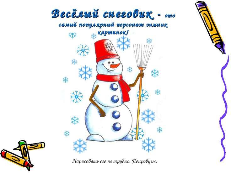 Весёлый снеговик - это самый популярный персонаж зимних картинок! Нарисовать ...