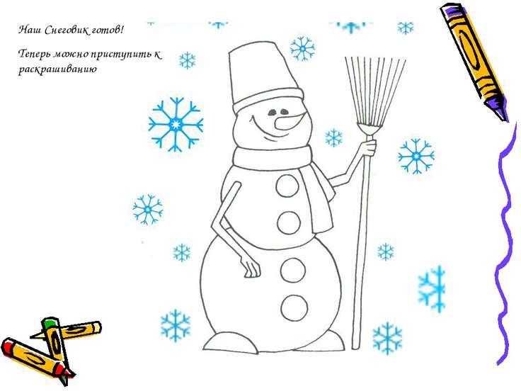 Наш Снеговик готов! Теперь можно приступить к раскрашиванию