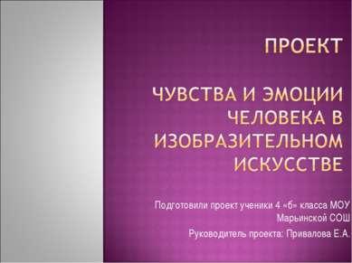 Подготовили проект ученики 4 «б» класса МОУ Марьинской СОШ Руководитель проек...
