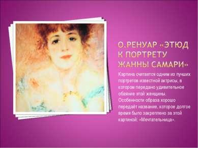 Картина считается одним из лучших портретов известной актрисы, в котором пере...