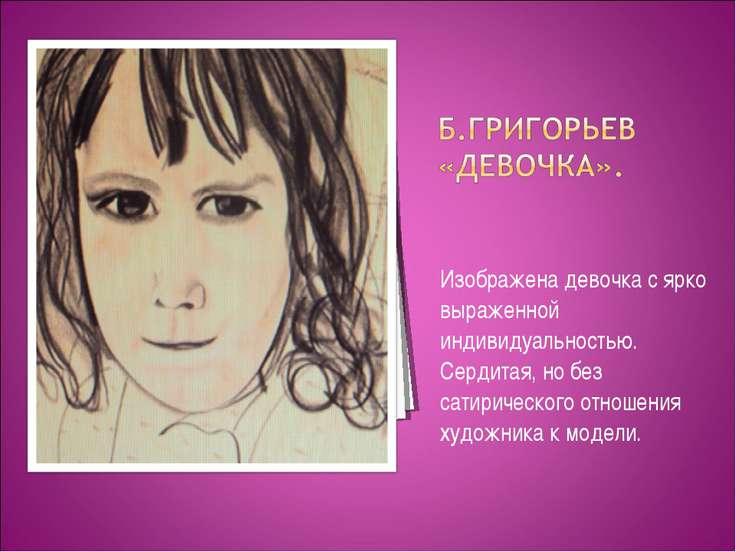 Изображена девочка с ярко выраженной индивидуальностью. Сердитая, но без сати...