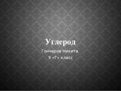 Углерод Гончаров Никита 9 «Г» класс