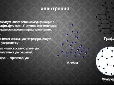 аллотропия Углерод образует аллотропные модификации : алмаз, графит,фуллерен....
