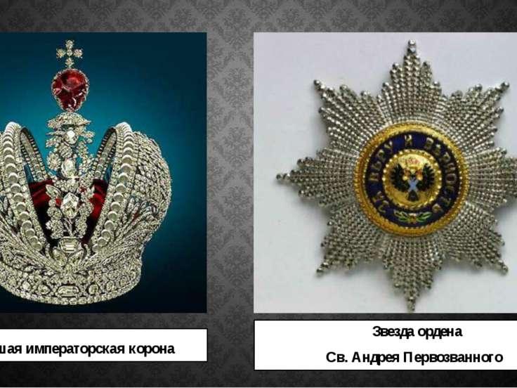 Большая императорская корона Звезда ордена Св. Андрея Первозванного