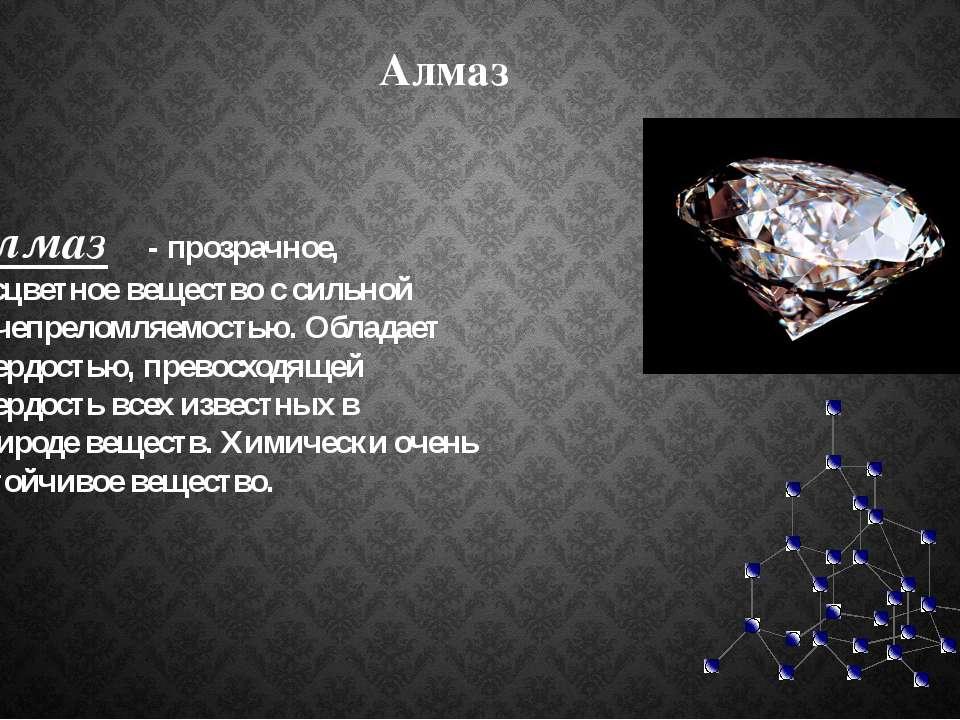 Алмаз Алмаз - прозрачное, бесцветное вещество с сильной лучепреломляемостью. ...