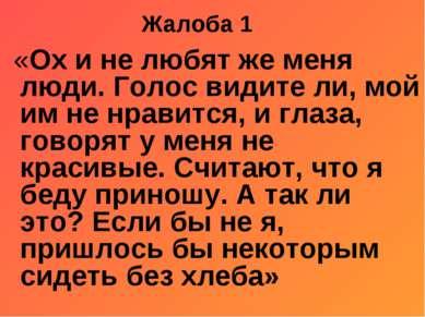 «Ох и не любят же меня люди. Голос видите ли, мой им не нравится, и глаза, го...