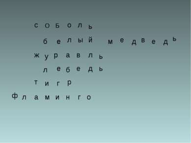 с О Б о л ь е б л ы й м е д в е д ь ж у р а в л ь л е б е д ь т и г р ф л а м...
