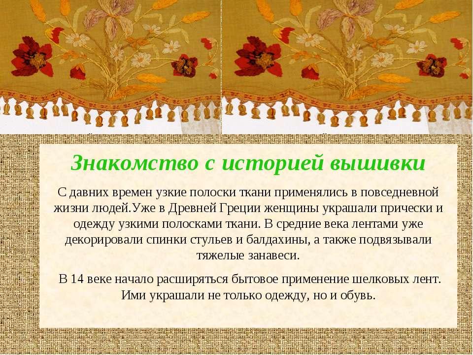 Знакомство с историей вышивки С давних времен узкие полоски ткани применялись...