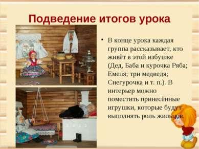 Подведение итогов урока В конце урока каждая группа рассказывает, кто живёт в...