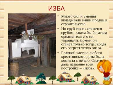 ИЗБА Много сил и умения вкладывали наши предки в строительство. Но сруб так и...