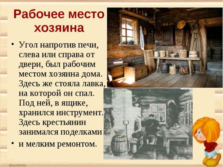 Рабочее место хозяина Угол напротив печи, слева или справа от двери, был рабо...