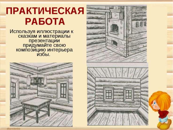 ПРАКТИЧЕСКАЯ РАБОТА Используя иллюстрации к сказкам и материалы презентации п...