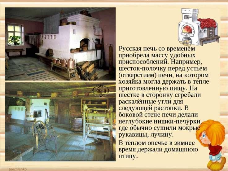 Русская печь со временем приобрела массу удобных приспособлений. Например, ше...