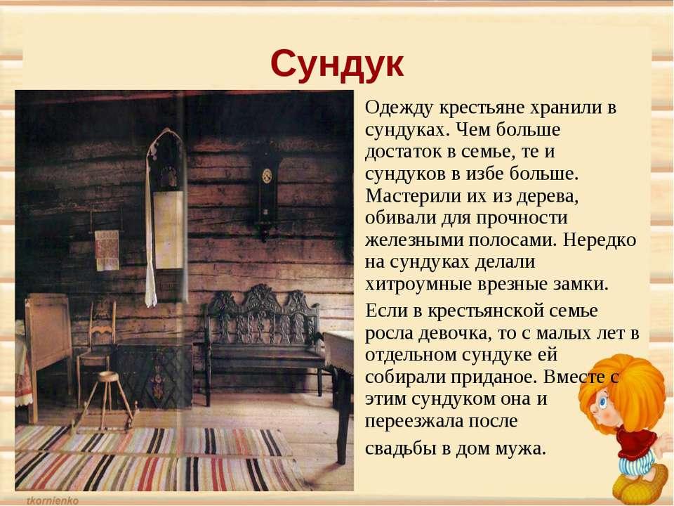Сундук Одежду крестьяне хранили в сундуках. Чем больше достаток в семье, те и...