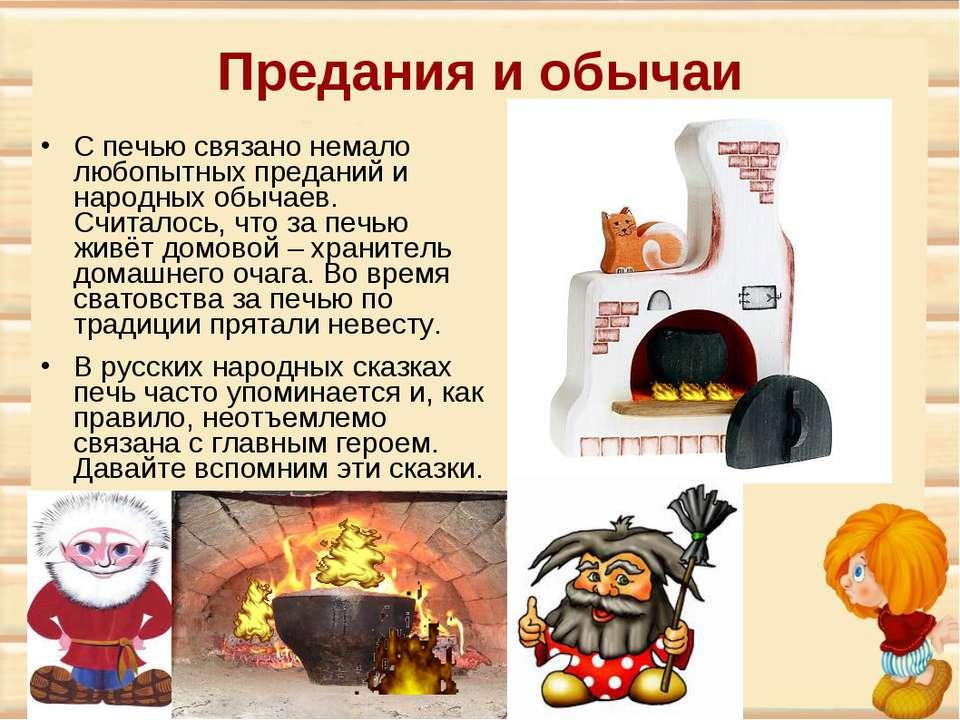 Предания и обычаи С печью связано немало любопытных преданий и народных обыча...