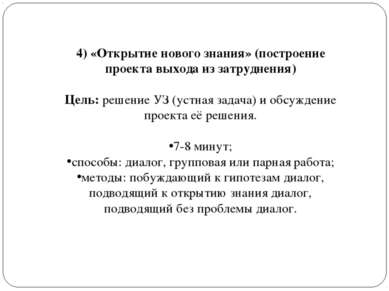 4) «Открытие нового знания» (построение проекта выхода из затруднения) Цель: ...