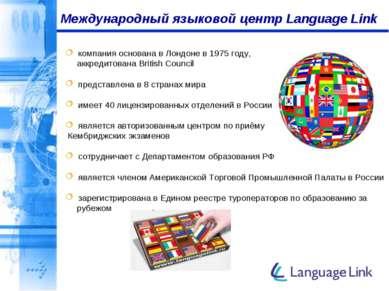 Международный языковой центр Language Link компания основана в Лондоне в 1975...