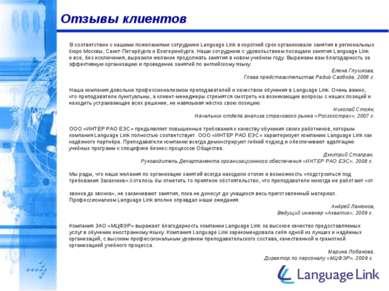 Отзывы клиентов В соответствии с нашими пожеланиями сотрудники Language Link ...