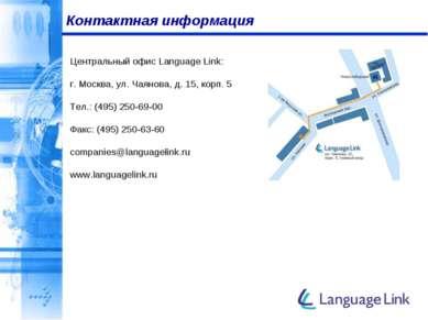 Контактная информация Центральный офис Language Link: г. Москва, ул. Чаянова,...
