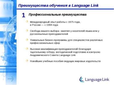 Преимущества обучения в Language Link Профессиональные преимущества 1 Междуна...