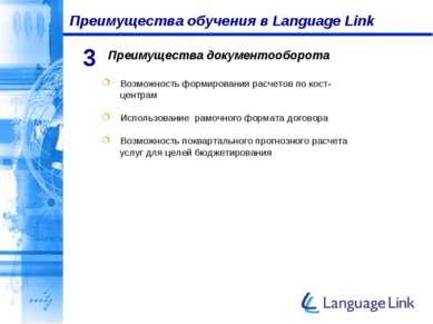 Преимущества обучения в Language Link Преимущества документооборота 3 Возможн...