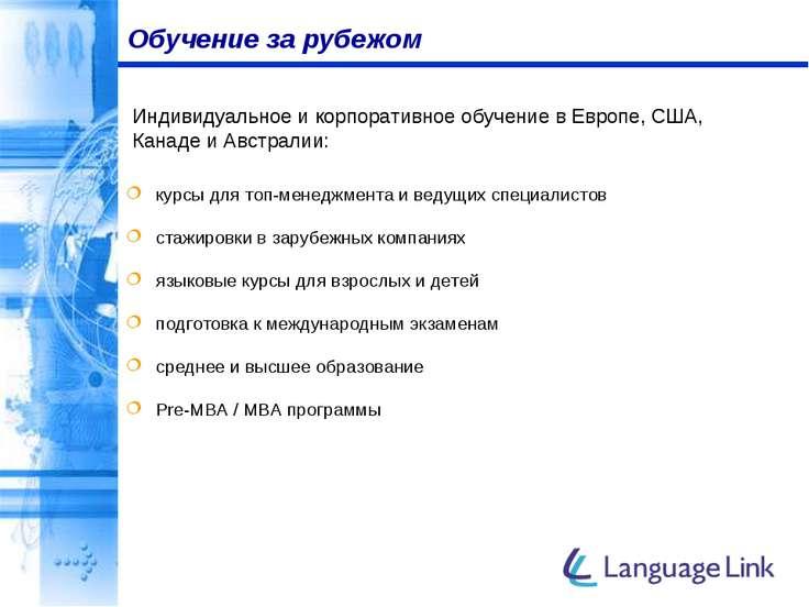 Обучение за рубежом Курсы иностранных языков для детей и взрослых в Европе, С...