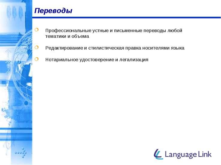 Переводы Курсы иностранных языков для детей и взрослых в Европе, США, Канаде ...