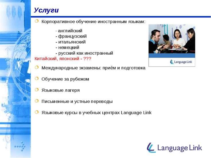 Услуги Корпоративное обучение иностранным языкам: - английский - французский ...