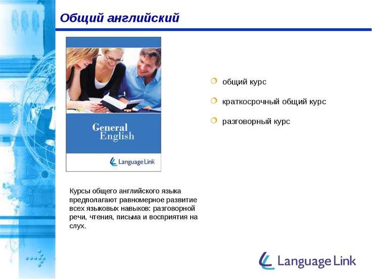 общий курс краткосрочный общий курс разговорный курс Общий английский Курсы о...