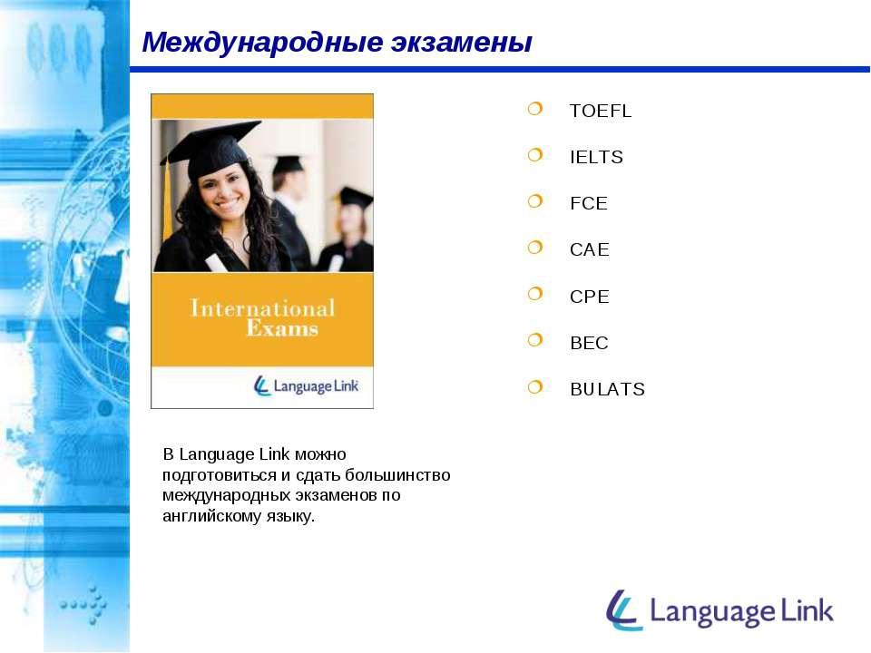 TOEFL IELTS FCE CAE CPE BEC BULATS Международные экзамены В Language Link мож...