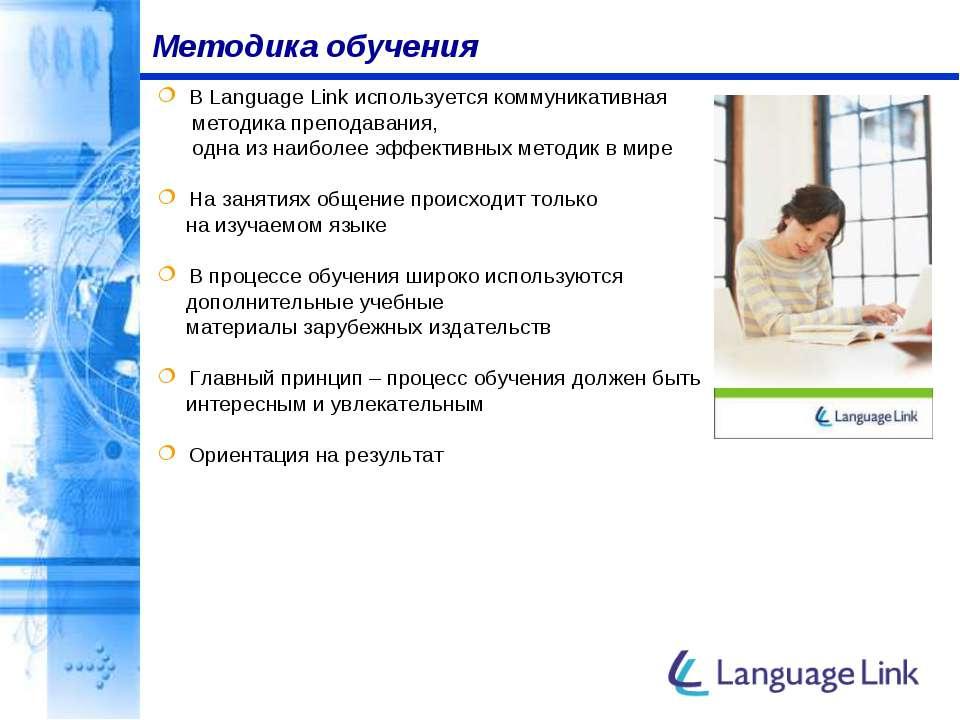 Методика обучения В Language Link используется коммуникативная методика препо...