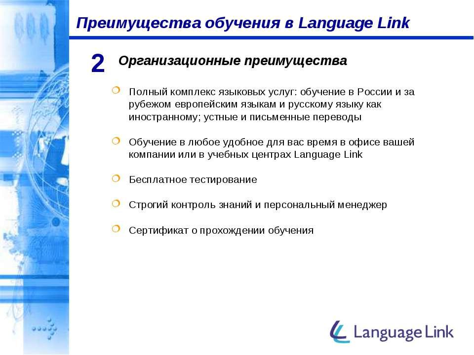 Преимущества обучения в Language Link Организационные преимущества 2 Полный к...