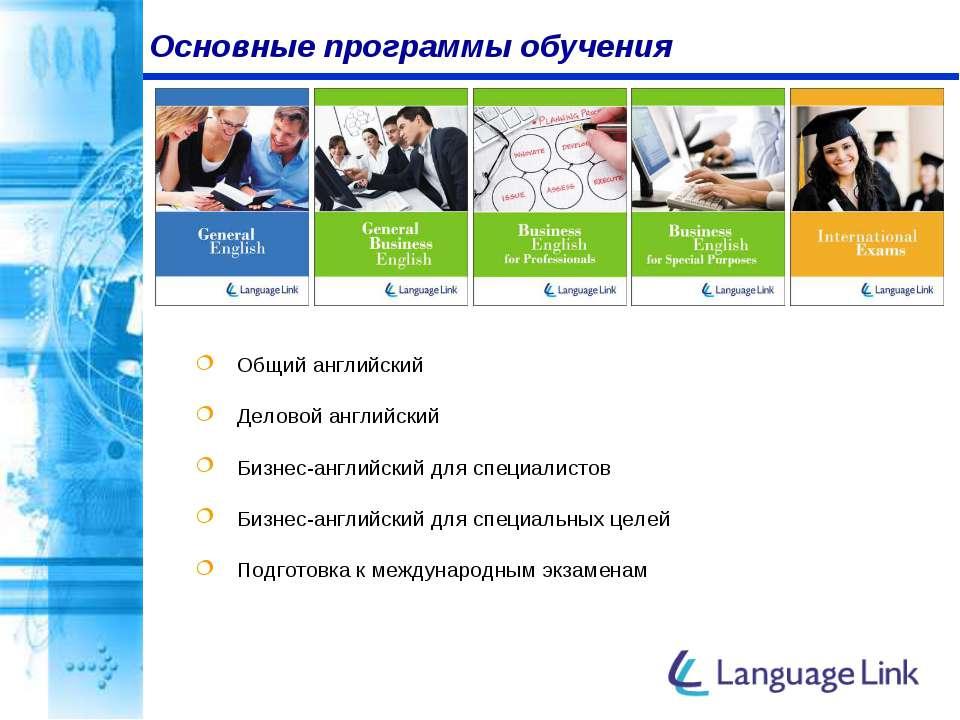 Основные программы обучения Общий английский Деловой английский Бизнес-англий...