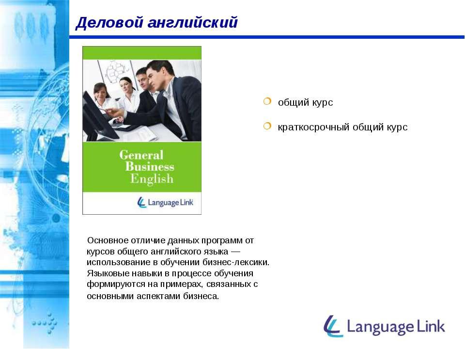 общий курс краткосрочный общий курс Деловой английский Основное отличие данны...
