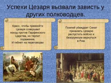 Успехи Цезаря вызвали зависть у других полководцев. Красс, чтобы превзойти Це...