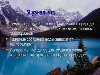 Я узнал, что… Туман, лед, ручей- это все вода. Вода в природе существует в тр...